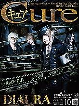 Cure(キュア)Vol.217(2021年10月号)[雑誌]: 巻頭大特集:DIAURA (キュア編集部)