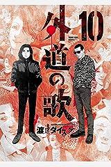 外道の歌(10) (ヤングキングコミックス) Kindle版