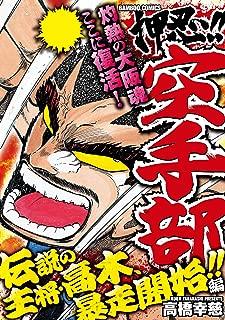 押忍!!空手部 伝説の主将・高木、暴走開始!!編 (バンブーコミックス WIDE版)