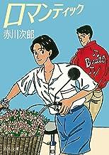 表紙: ロマンティック (角川文庫) | わたせ せいぞう