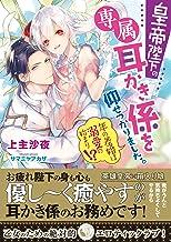 表紙: 皇帝陛下の専属耳かき係を仰せつかりました。 年の差婚は溺愛の始まり!? (蜜猫文庫) | サマミヤアカザ