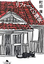 表紙: リフォームの爆発 (幻冬舎文庫) | 町田康