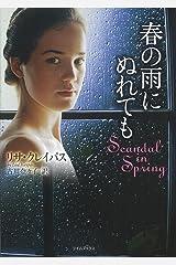春の雨にぬれても (ライムブックス) Kindle版