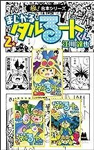 表紙: 【極!合本シリーズ】 まじかる☆タルるートくん2巻 | 江川達也