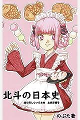 北斗の日本史: 誰も得しない日本史 出版準備号 Kindle版