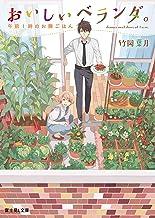 表紙: おいしいベランダ。 午前1時のお隣ごはん (富士見L文庫) | おかざきおか