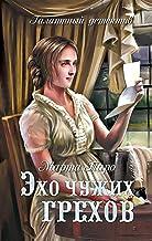 Эхо чужих грехов (Галантный детектив) (Russian Edition)