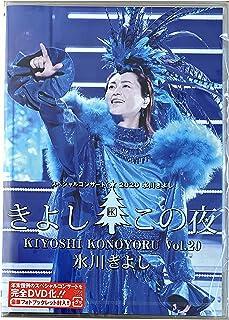 【外付け特典あり】氷川きよしスペシャルコンサート2020 ~きよしこの夜 Vol.20 〔DVD〕(B2縦半ポスター付)