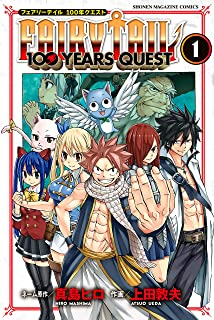 FAIRY TAIL 100 YEARS QUEST(1) (週刊少年マガジンコミックス)