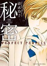 表紙: 秘密 パーフェクトプロファイル (花とゆめコミックス) | 清水玲子