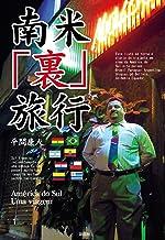 表紙: 南米「裏」旅行   平間康人