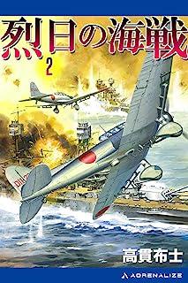 烈日の海戦(2)