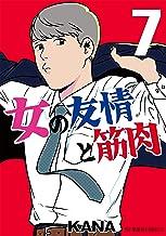 表紙: 女の友情と筋肉(7) (星海社コミックス) | KANA