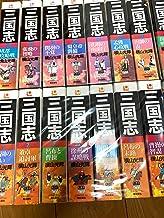 三国志 コミック 全25巻完結セット (希望コミックス カジュアルワイド)