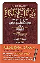 表紙: プリンシピア 自然哲学の数学的原理 第3編 世界体系 (ブルーバックス)   アイザック・ニュートン