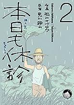 表紙: 本日も休診2巻   見川鯛山