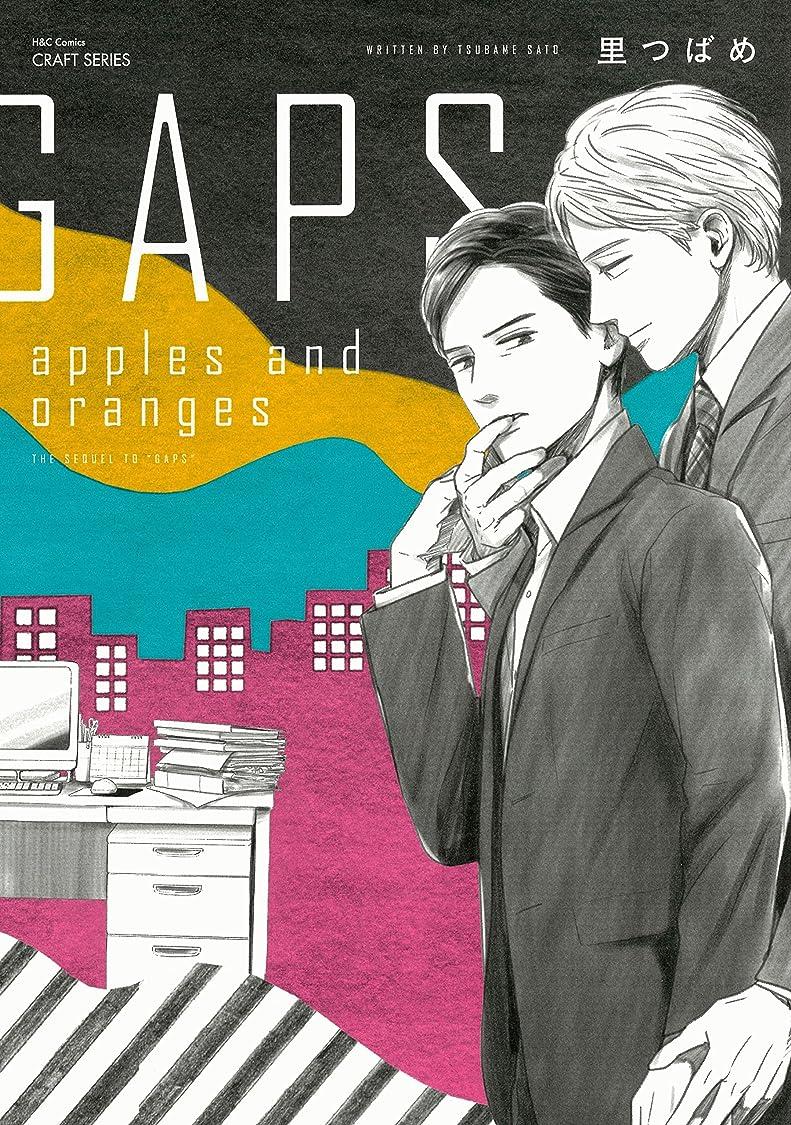 エアコン考慮わずかにGAPS apples and oranges 【電子限定カラー】 (HertZ&CRAFT)