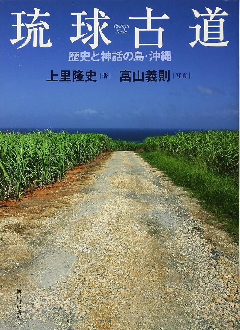 英語の授業があります対角線奇跡的な琉球古道---歴史と神話の島?沖縄