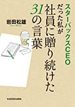 表紙: スターバックスCEOだった私が社員に贈り続けた31の言葉 (中経の文庫) | 岩田 松雄