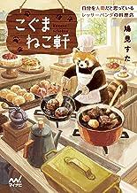 表紙: こぐまねこ軒 自分を人間だと思っているレッサーパンダの料理店 (マイナビ出版ファン文庫) | 鳩見すた/ゆうこ