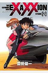 砲神エグザクソン(2) (アフタヌーンコミックス) Kindle版