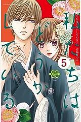 私たちはどうかしている(5) 【電子版特典かきおろしマンガ付き】 (BE・LOVEコミックス) Kindle版