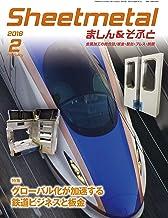 Sheetmetal (シートメタル) ましん&そふと 2018年 02月号 [雑誌]