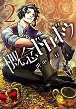 表紙: 概念ドロボウ(2) (アフタヌーンコミックス) | 田中一行