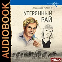 Русский крест. Книга 1. Утерянный рай [Paradise Lost: Russian Cross, Book 1]