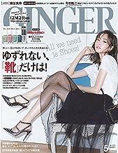 表紙: GINGER[ジンジャー] 2018年5月号[雑誌]   幻冬舎