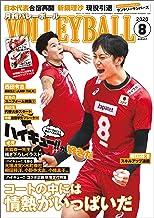 表紙: 月刊バレーボール 2020年 8月号 [雑誌] | 日本文化出版