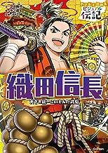 表紙: やさしく読める ビジュアル伝記6 織田信長 | ホマ蔵