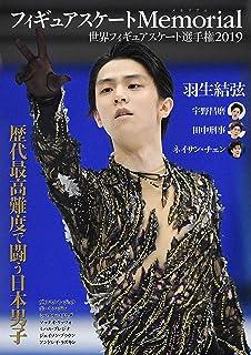 フィギュアスケートMemorial 世界フィギュアスケート選手権2019