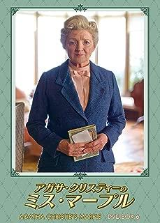アガサ・クリスティーのミス・マープルDVD-BOX6
