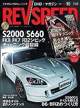 表紙: REV SPEED (レブスピード) 2020年 10月号 [雑誌] | 三栄