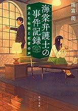 表紙: 海棠弁護士の事件記録 消えた絵画と死者の声 (角川文庫) | 雨宮 周