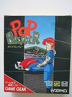 ポップブレイカー 【ゲームギア】