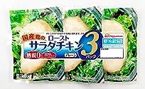 [冷蔵] 日本ハム ZERO糖質0 ローストサラダチキンプレーン 165g