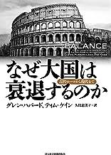 表紙: なぜ大国は衰退するのか ―古代ローマから現代まで (日本経済新聞出版) | グレン・ハバード