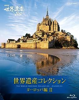 NHK VIDEO 世界遺産コレクション ブルーレイボックス ヨーロッパ編�U [Blu-ray]...