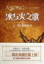 (Volume II) A Song of Ice and Fire: A Clash of Kings book two -- 4 (Chinese Edition)