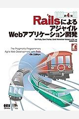 RailsによるアジャイルWebアプリケーション開発 第4版 (Japanese Edition) Kindle Edition