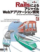 RailsによるアジャイルWebアプリケーション開発 第4版 (Japanese Edition)