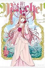 新約Marchen(4) (少年マガジンエッジコミックス) Kindle版