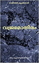 Amazon in: Malayalam - Crime, Thriller & Mystery: Books