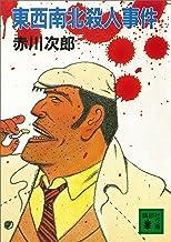 表紙: 東西南北殺人事件 四文字熟語 (講談社文庫)   赤川次郎