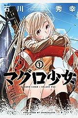マグロ少女 1巻【電子特典付き】: バンチコミックス Kindle版