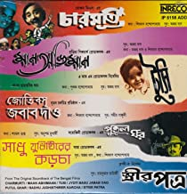 Charmurti/Maan Abhimaan/Tulsi/Jyoti Basu Jabab Dao Putul Ghar/Sadhu Judhisthirer Karcha/Stirir Patra