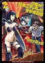 表紙: 彼女がビキニアーマーにきがえたら(2) (ヤングキングコミックス) | 花見沢Q太郎