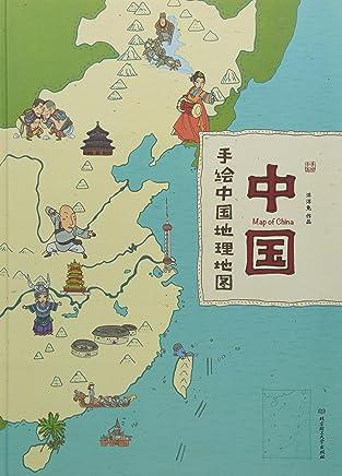 中国(手绘中国地理地图)(精)